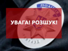 Розшукують особливо небезпечного злочинця з Володимира-Волинського