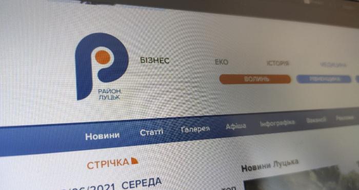 Видання Район.Луцьк потрапило у десятку гендерно найчутливіших видань України