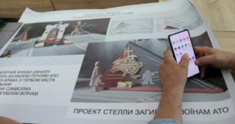Проєкт пам'ятника воїнам АТО/ООС.
