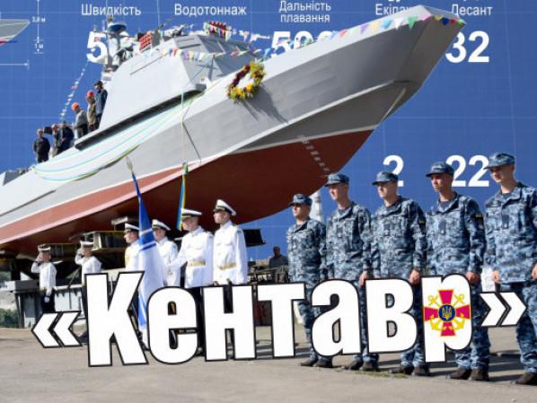 «Кентавр» Чорного моря: історія найновішого катера Військово-морських сил України. ВІДЕОІНФОГРАФІКА