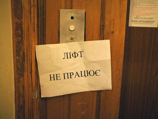 У Володимирі планують провести інвентаризацію ліфтів