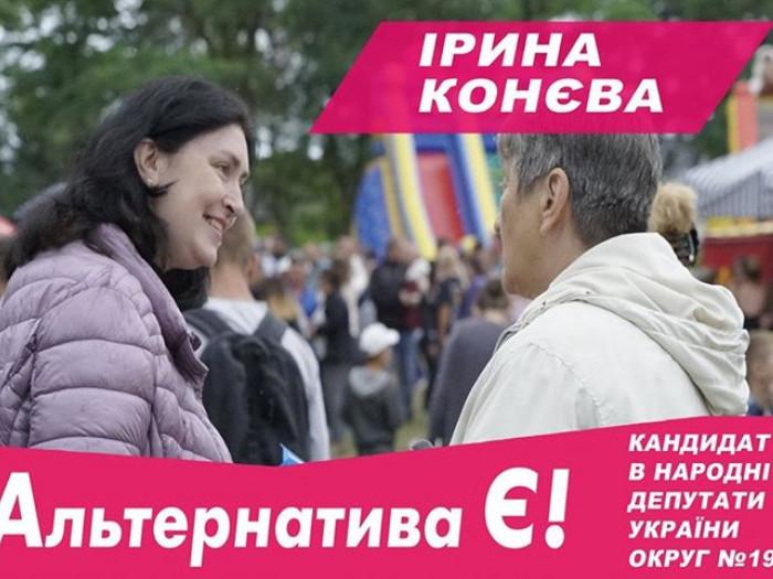 Ірина Конєва