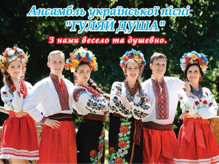 Ансамбль української пісні «Гуляй Душа»
