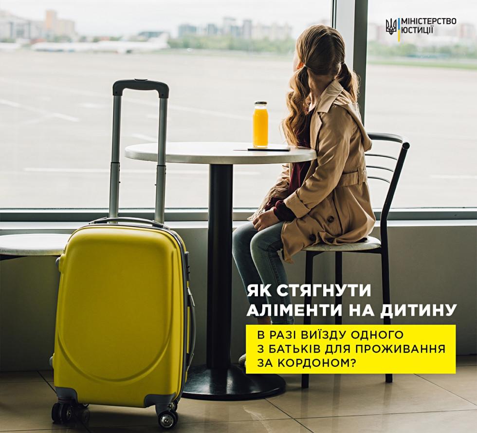 Як стягують аліменти при виїзді одного з батьків за кордон