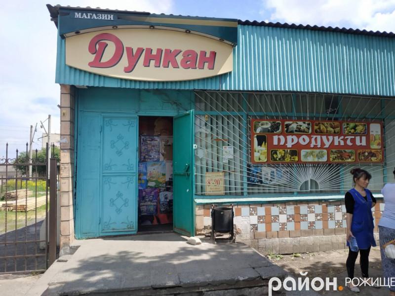 Магазин «Дункан» у Рожищі