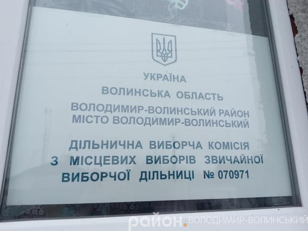 Дільниця у ЗОШ№1
