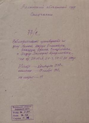 Документ із Державного архіву Волинської області