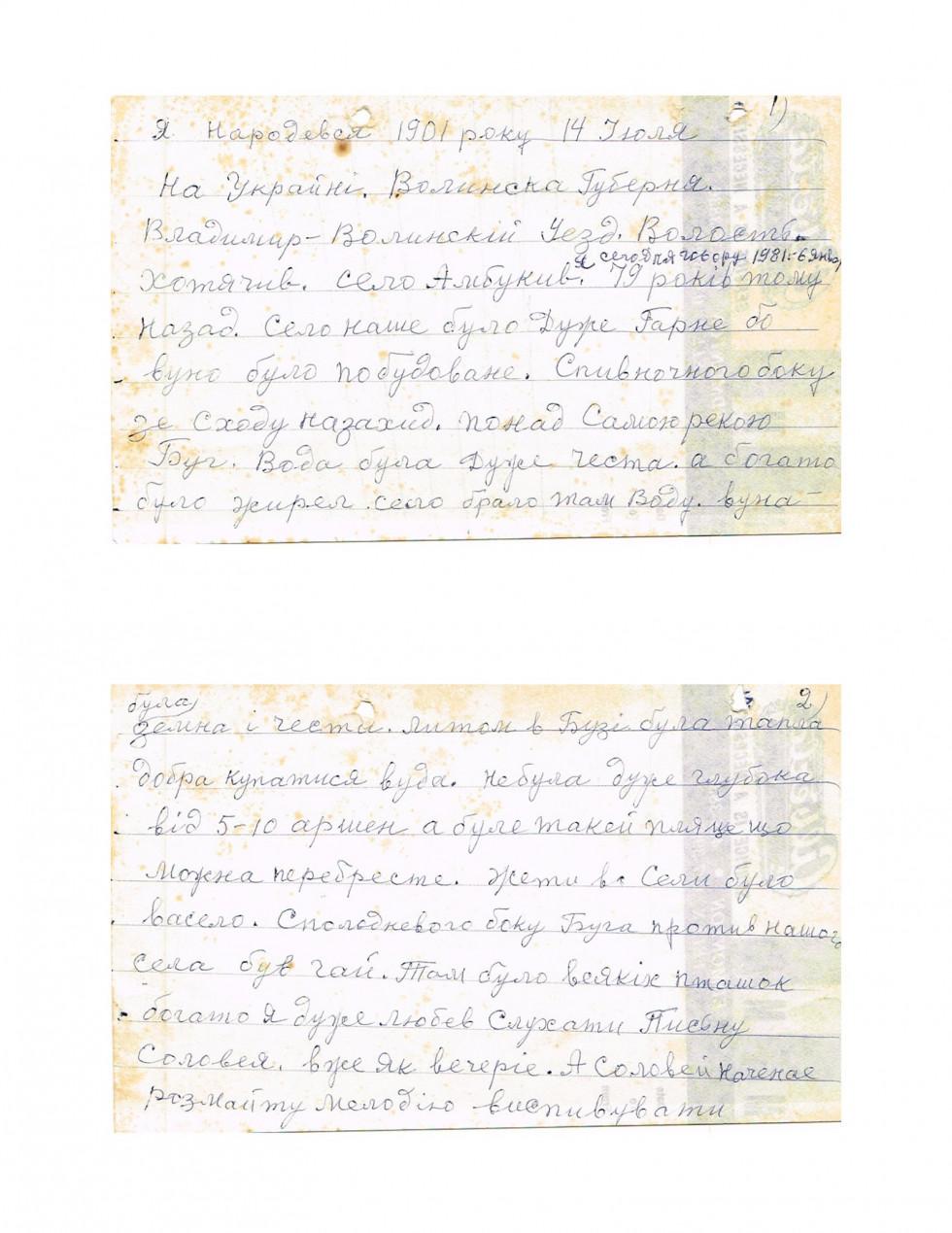Сканкопія запису Гаврила Матійчука