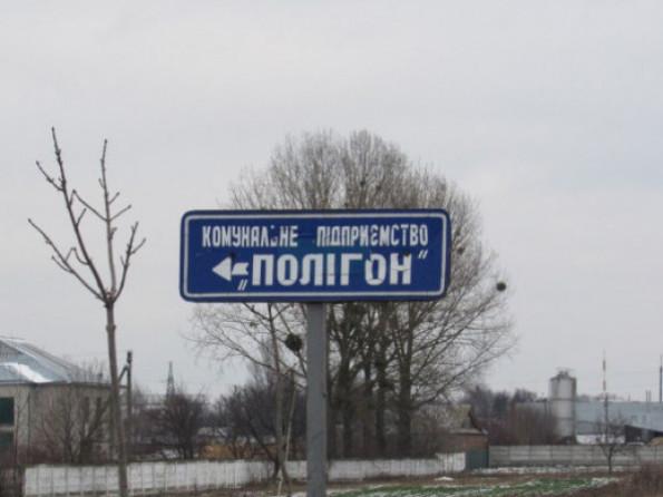 КП«Полігон»