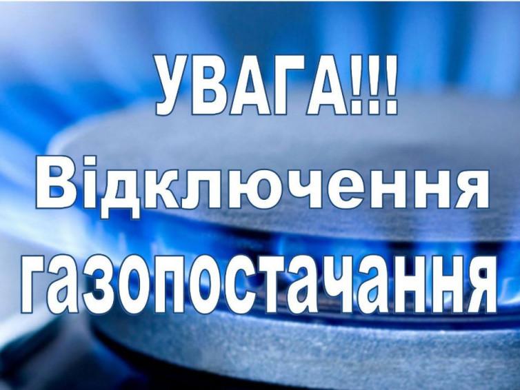 Де у Володимирі-Волинському 5 жовтня не буде газу
