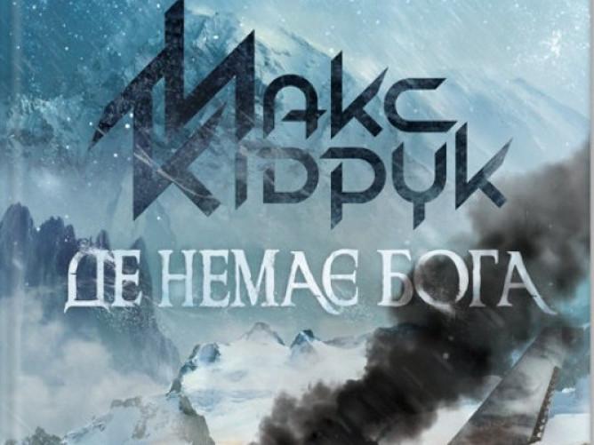 Макс Кідрук їде на Волинь з романом «Де немає Бога»