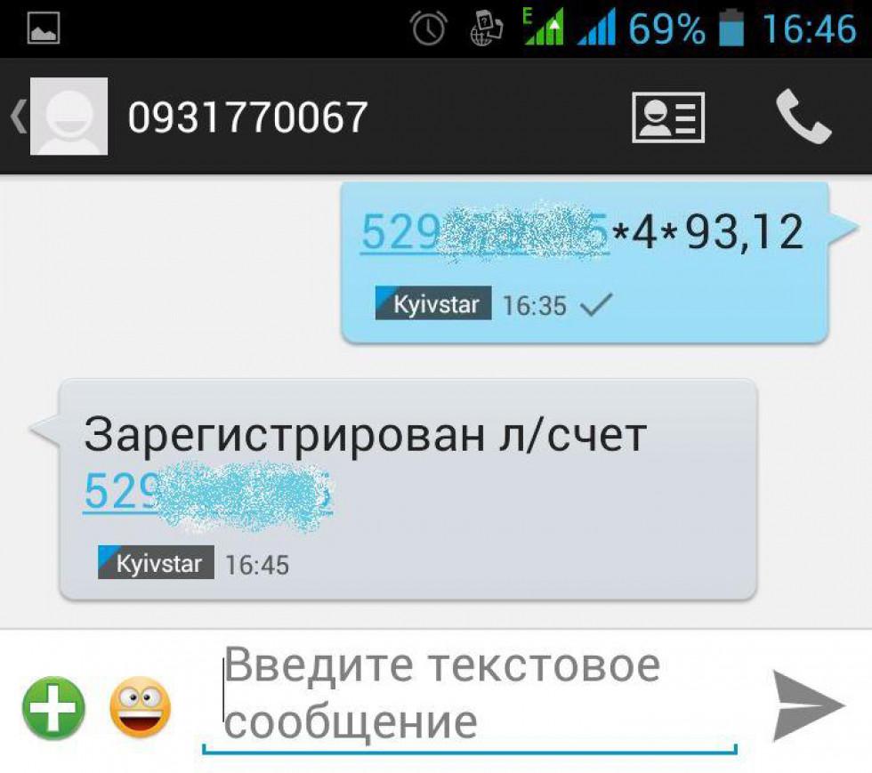 Приклад повідомлення про успішну реєстрацію в системі