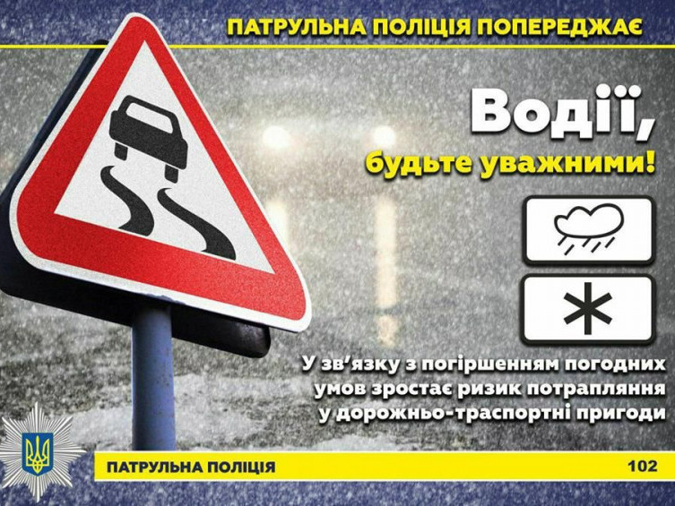 Патрульні нагадали правила безпеки на дорозі в осінньо-зимовий період