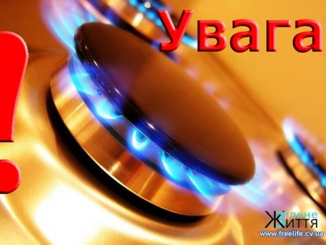 Мешканців волинської громади попереджають про припинення газопостачання