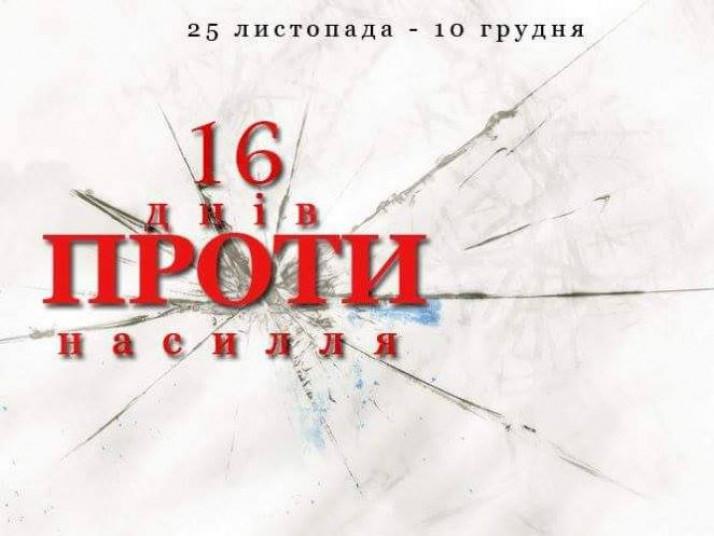 На Володимирщині стартували «16 днів проти насильства»