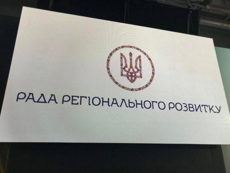 На Володимирщині відбудеться засідання Ради регіонального розвитку краю