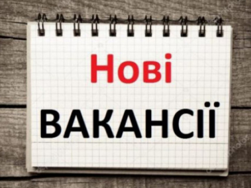 Вакансії тижня на Володимирщині: скільки пропонують і кого шукають роботодавці