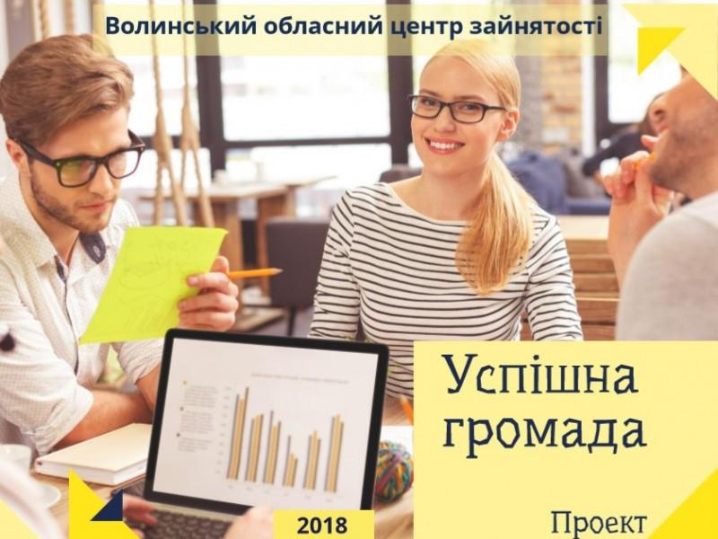 На Володимирщині триває проект «Успішна громада»