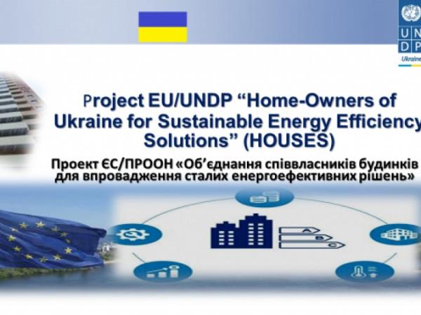 Програми підтримки енергоефективності для України