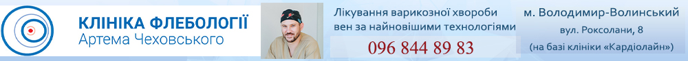 Клініка флебології Артема Чеховського
