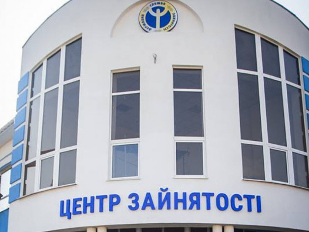 Франківський центр зайнятості хоче стати сучасною сервісною службою