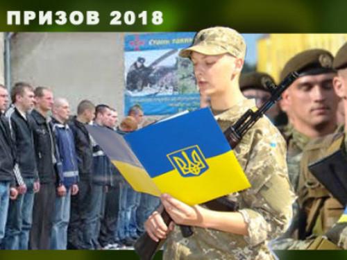 Військовий комісар Володимирщини про особливості цьогорічного осіннього призову