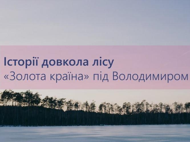 Озеро Неведимка у Володимир-Волинськму районі