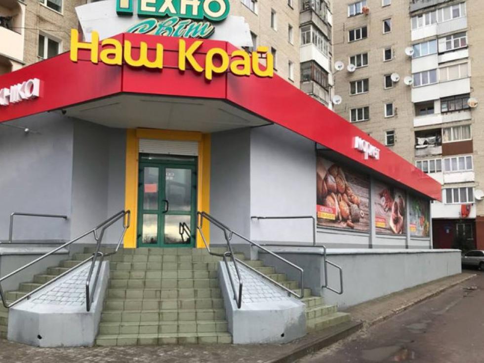 Мережа супермаркетів«Наш край»